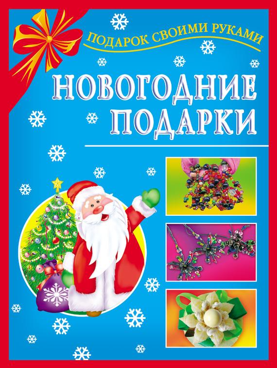 Наталия Дубровская Новогодние подарки рёр хайдрун рёр ханс новогодние украшения из бисера