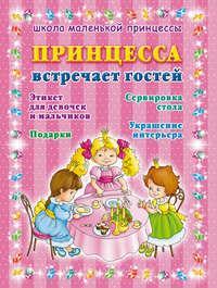 Егорова, Алла  - Принцесса встречает гостей