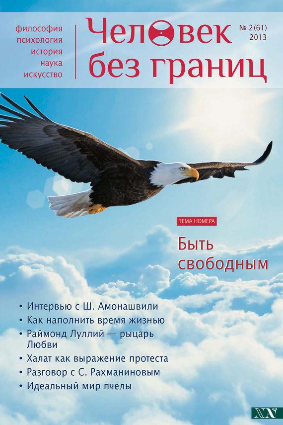 Отсутствует Журнал «Человек без границ» №2 (61) 2013 арман кишкембаев лирика без границ часть 2