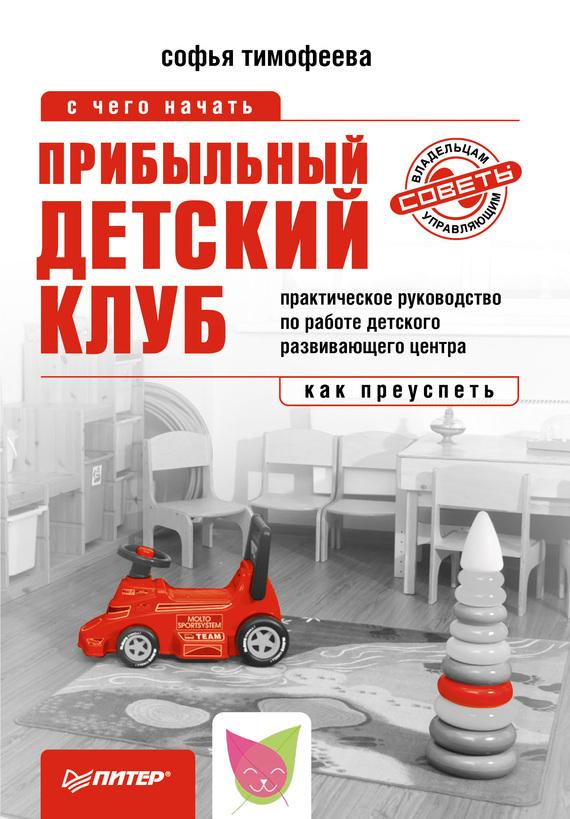 Прибыльный детский клуб - Софья Тимофеева