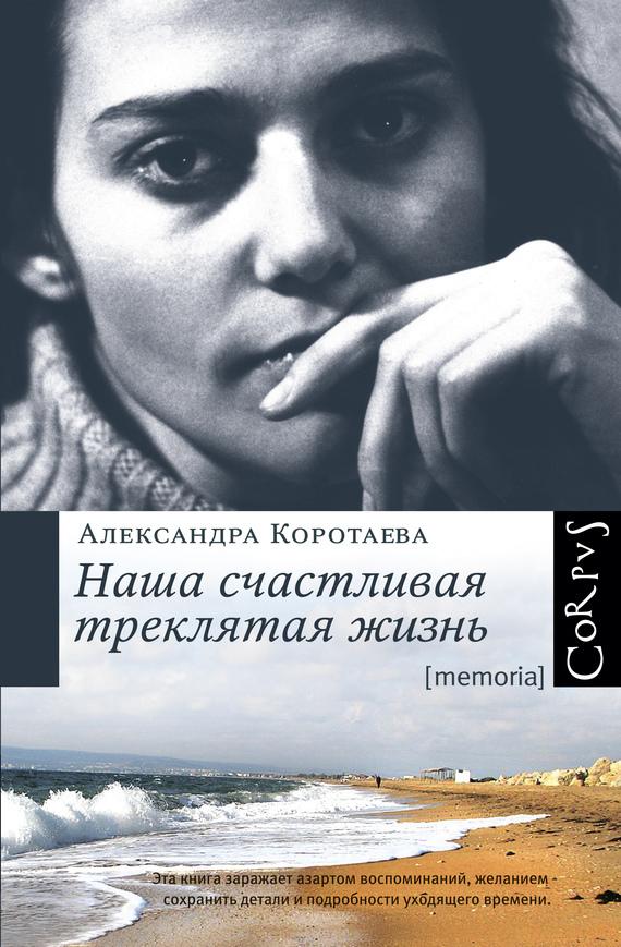 Наша счастливая треклятая жизнь - Александра Коротаева