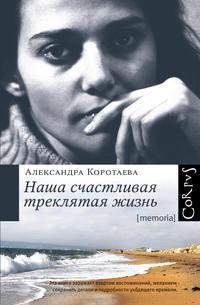 Коротаева, Александра  - Наша счастливая треклятая жизнь