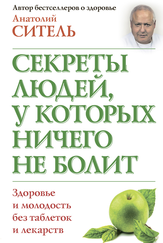Секреты людей, у которых ничего не болит - Анатолий Ситель