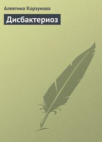 Корзунова, Алевтина  - Дисбактериоз
