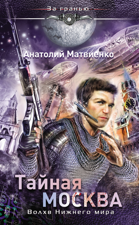 Тайная Москва. Волхв Нижнего мира - Анатолий Матвиенко