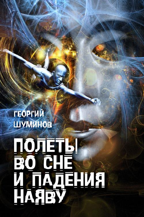 Полеты во сне и падения наяву - Георгий Шуминов