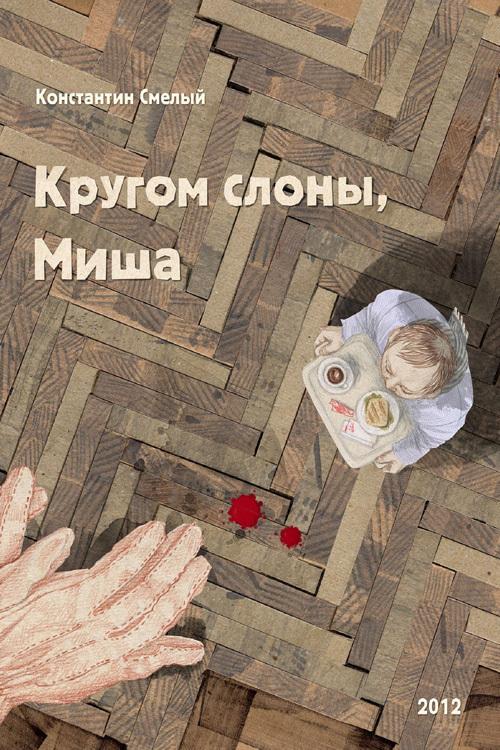 Константин Смелый Кругом слоны, Миша какое слово написать что бы захотели
