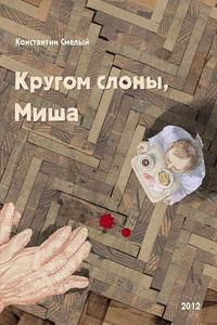 Смелый, Константин  - Кругом слоны, Миша