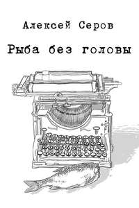 Серов, Алексей  - Рыба без головы (сборник)
