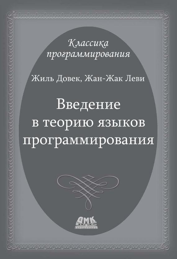 Жан-Жак Леви Введение в теорию языков программирования довек ж введение в теорию языков программирования