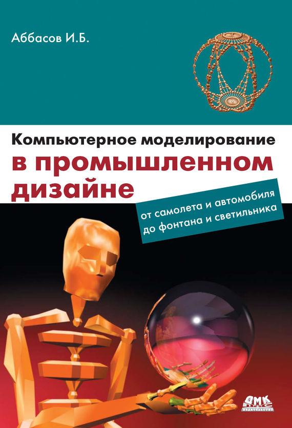 Компьютерное моделирование в промышленном дизайне - И. Б. Аббасов