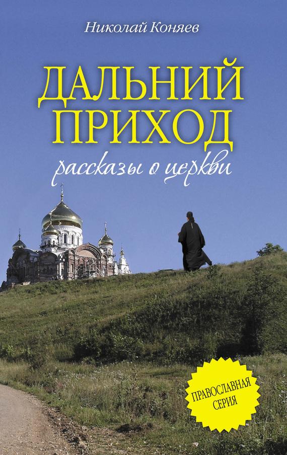 Николай Коняев Дальний приход (сборник)