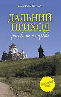 Коняев, Николай  - Дальний приход (сборник)