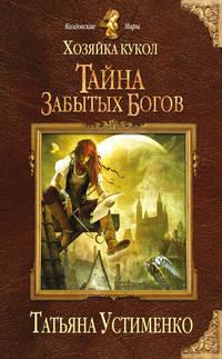 Устименко, Татьяна  - Хозяйка кукол. Тайна забытых богов