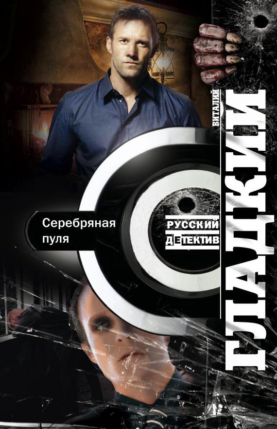 Серебряная пуля - Виталий Дмитриевич Гладкий