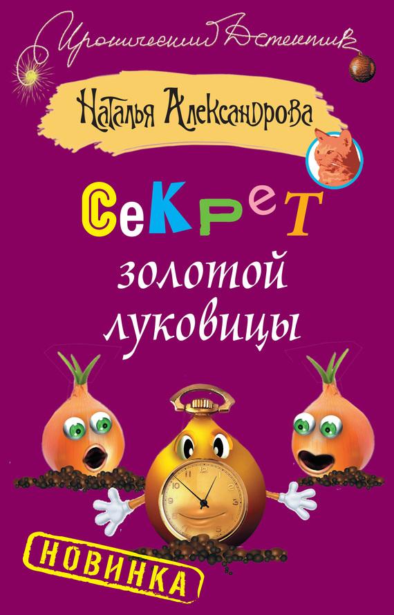 Секрет золотой луковицы - Наталья Александрова