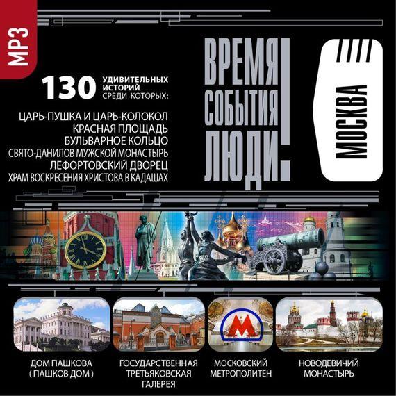 Скачать Достопримечательности Москвы быстро