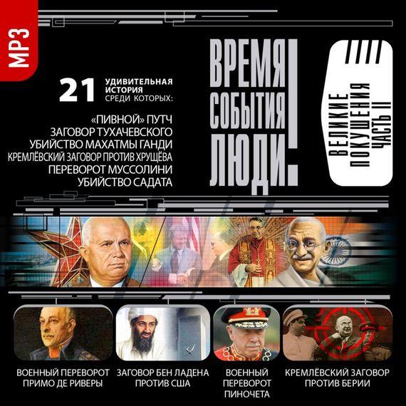 Сборник Великие покушения часть 2 минаков с т заговор красных маршалов тухачевский против сталина