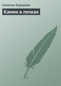 Корзунова, Алевтина  - Камни в почках