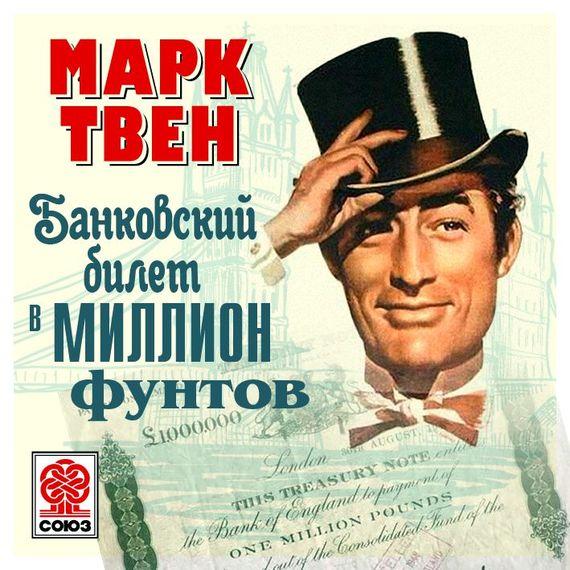 Марк Твен Банковский билет в миллион фунтов генри морган билет в один конец