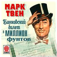 Твен, Марк  - Банковский билет в миллион фунтов