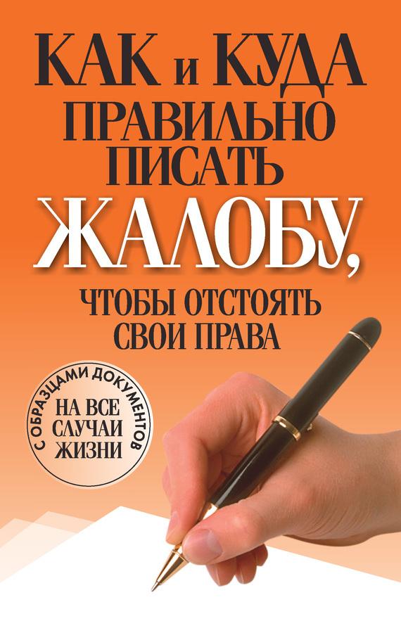 Вера Надеждина - Как и куда правильно писать жалобу, чтобы отстоять свои права