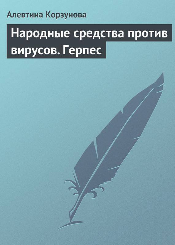 Алевтина Корзунова Народные средства против вирусов. Герпес
