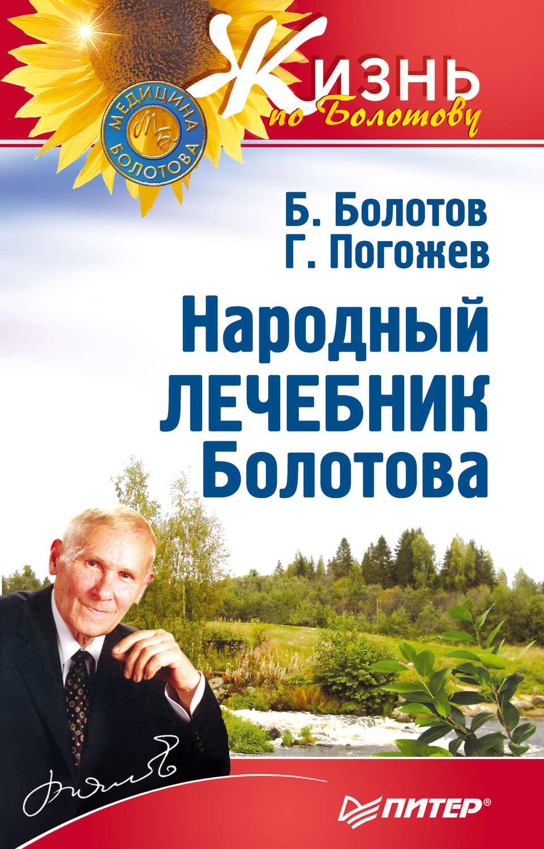 болотов скачать книгу бесплатно