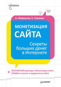 Меркулов, Андрей  - Монетизация сайта. Секреты больших денег в Интернете