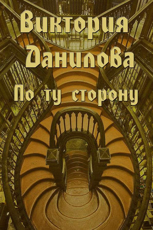 По ту сторону (сборник) - Виктория Данилова