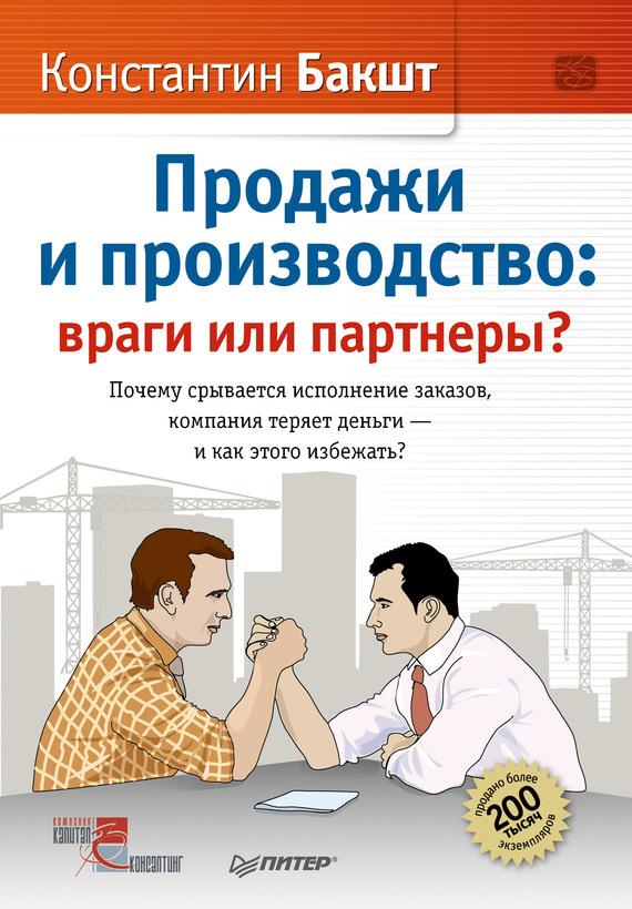 Продажи и производство. Враги или партнеры? - Константин Бакшт