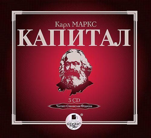 Карл Маркс Капитал. Том I карл маркс и капитал в xxi веке в чем ошибался родоначальник марксизма