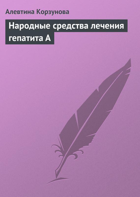 Алевтина Корзунова Народные средства лечения гепатита А алевтина корзунова кремлевская диета от а до я
