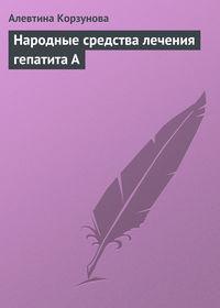 Корзунова, Алевтина  - Народные средства лечения гепатита А
