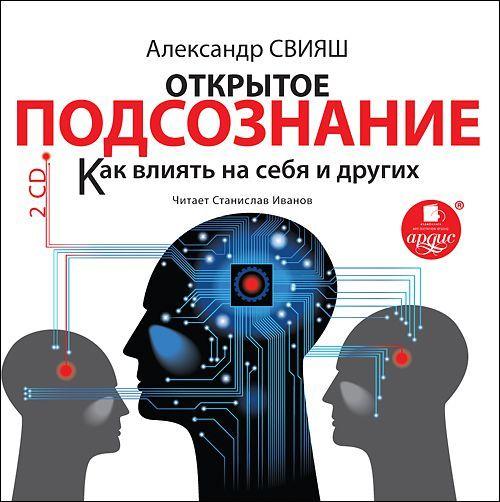 Александр Свияш Открытое подсознание. Как влиять на себя и других