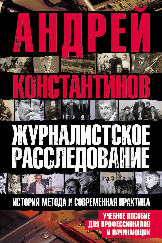 Андрей константинов журналист скачать fb2