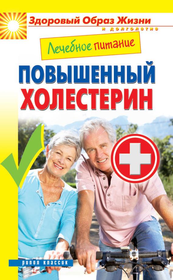 Лечебное питание. Повышенный холестерин - Марина Смирнова