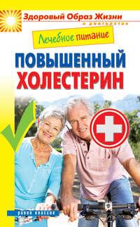 Смирнова, Марина  - Лечебное питание. Повышенный холестерин