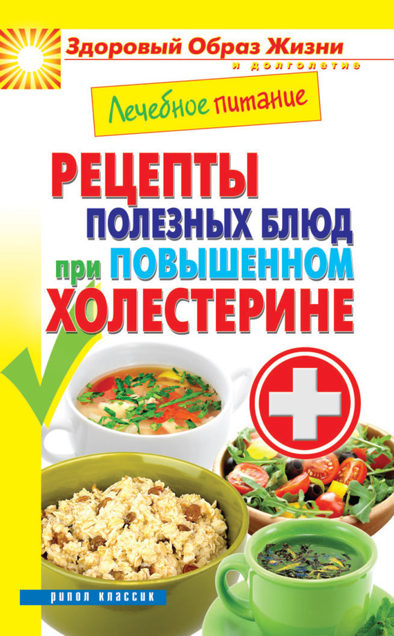 Лечебное питание. Рецепты полезных блюд при повышенном холестерине - Марина Смирнова