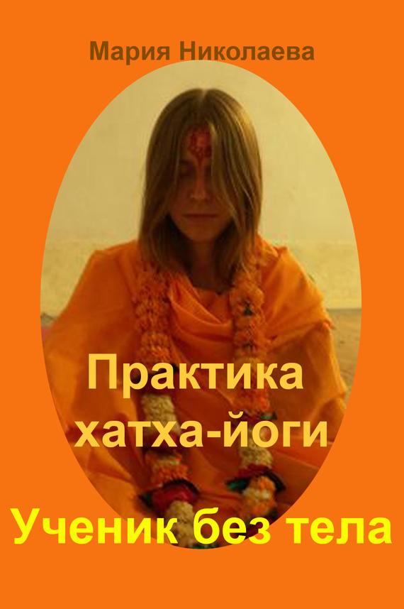 Практика хатха-йоги: Ученик без «тела» - Мария В. Николаева