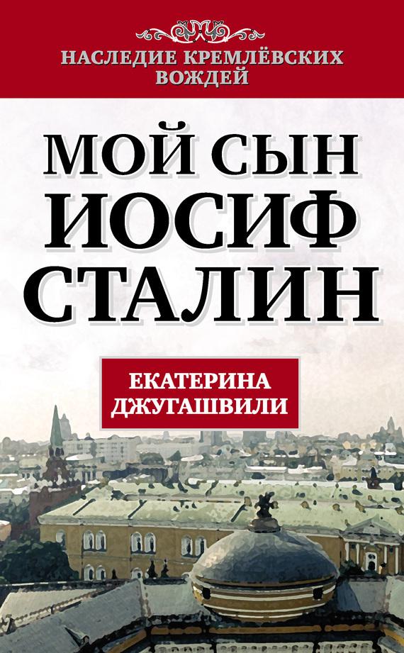 Обложка книги Мой сын – Иосиф Сталин, автор Джугашвили, Екатерина