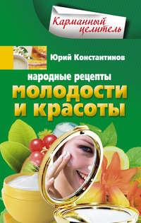 - Народные рецепты молодости и красоты