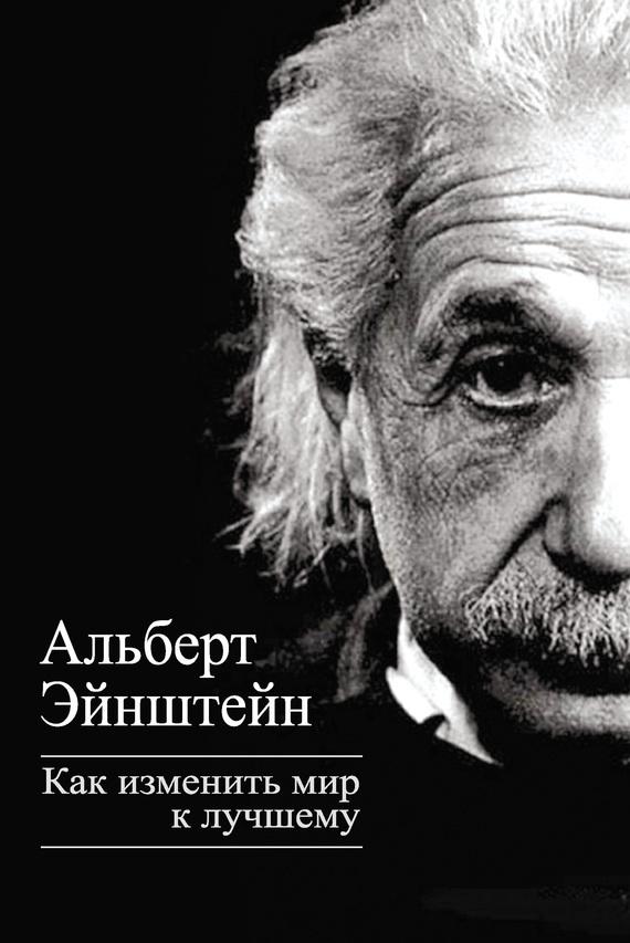 Как изменить мир к лучшему - Альберт Эйнштейн