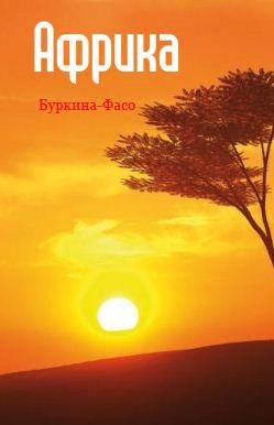 Илья Мельников - Западная Африка: Буркина-Фасо