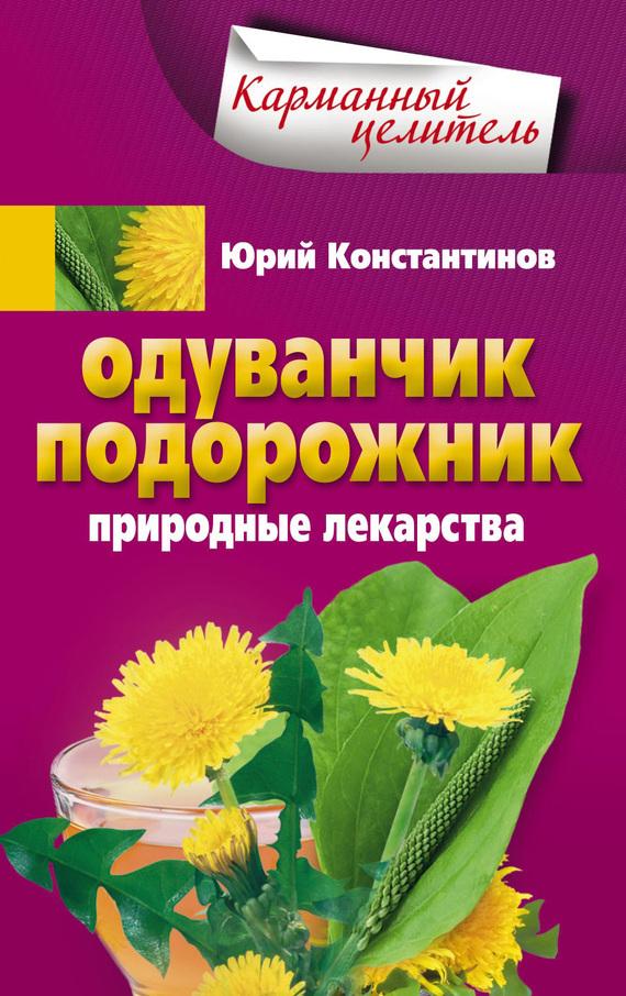 Обложка книги Одуванчик, подорожник. Природные лекарства, автор Константинов, Юрий