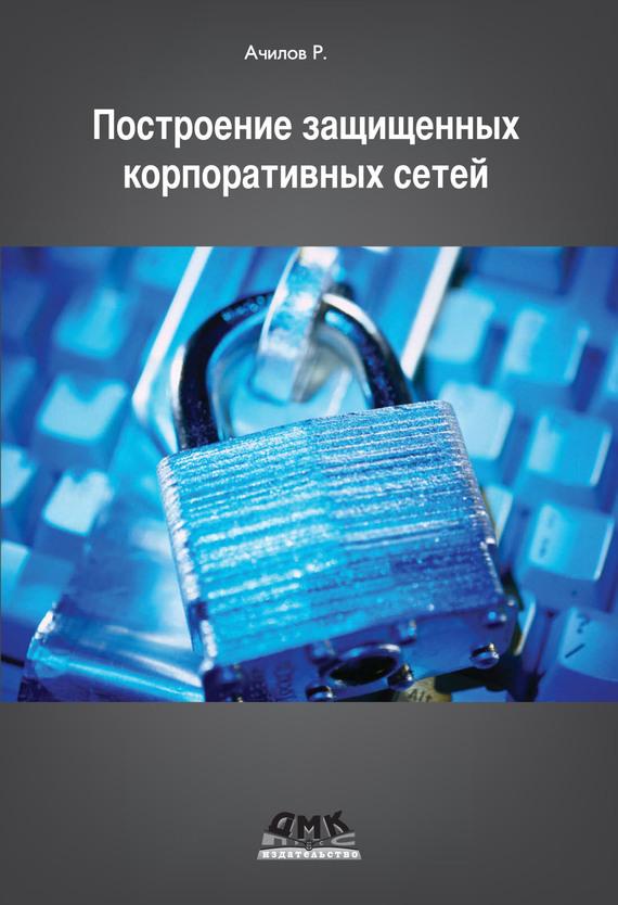 Р. Н. Ачилов Построение защищенных корпоративных сетей проверьте товар на соответствие сертификатов а