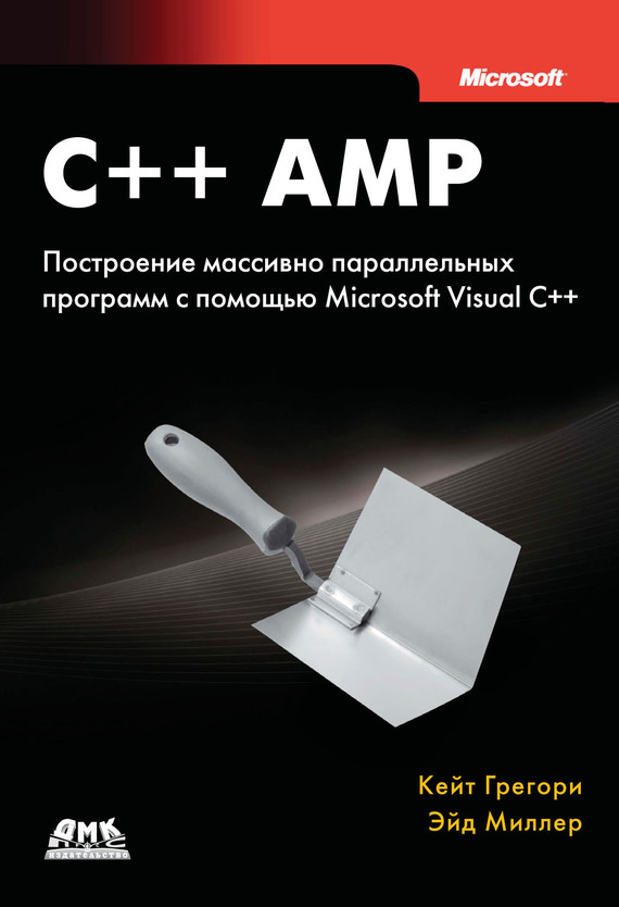Эйд Миллер C++ AMP. Построение массивно параллельных программ с помощью Microsoft Visual C++ жадан с в ворошиловград