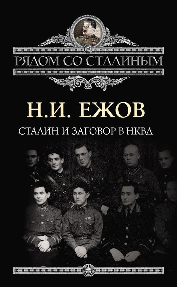 Н. И. Ежов Сталин и заговор в НКВД 1937 год был ли заговор военных