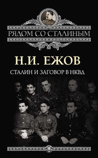 Ежов, Н. И.  - Сталин и заговор в НКВД