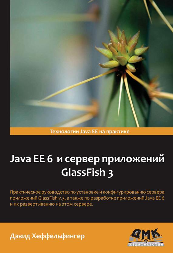 Дэвид Хеффельфингер Java EE 6 и сервер приложений GlassFish 3